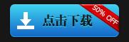 <a href=http://www.qs900.com target=_blank class=infotextkey>图书管理软件</a>下载